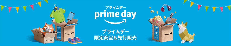 AmazonPrimeDay(アマゾンプライムデー)|限定商品先行販売情報