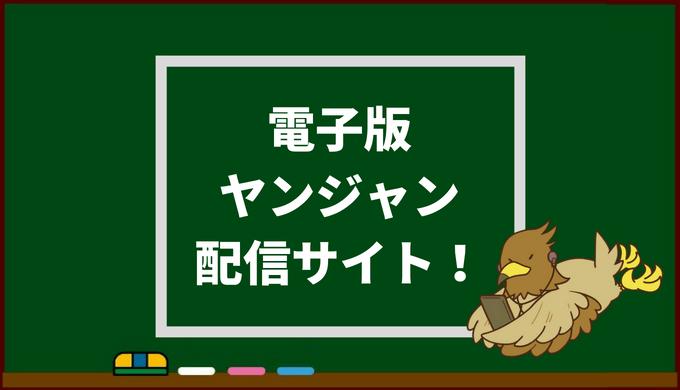 ヤングジャンプ(ヤンジャン)電子版が読めるおすすめのサイトを厳選してご紹介!