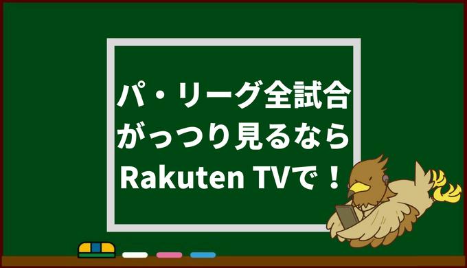 【ネットで野球を見る】『RakutenTV パ・リーグ Special』の料金や解約方法・無料トライアル解説