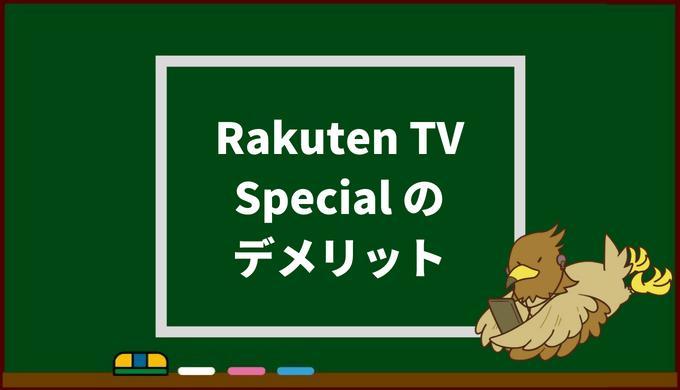 RakutenTV Specialのデメリット