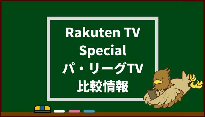 RakutenTV Specialの比較