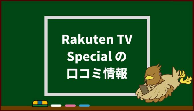 RakutenTV Specialの口コミ情報