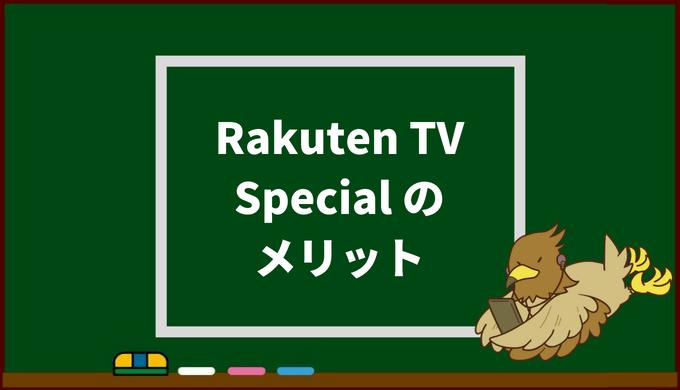 RakutenTV Specialのメリット