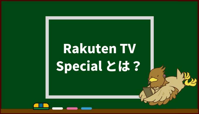 RakutenTV Specialとは?