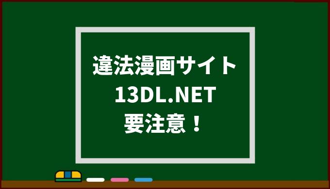 <漫画村の代わり>違法漫画サイト『13DL NET』はガチで要注意!海外サイトによるウィルス混入の危険性も!