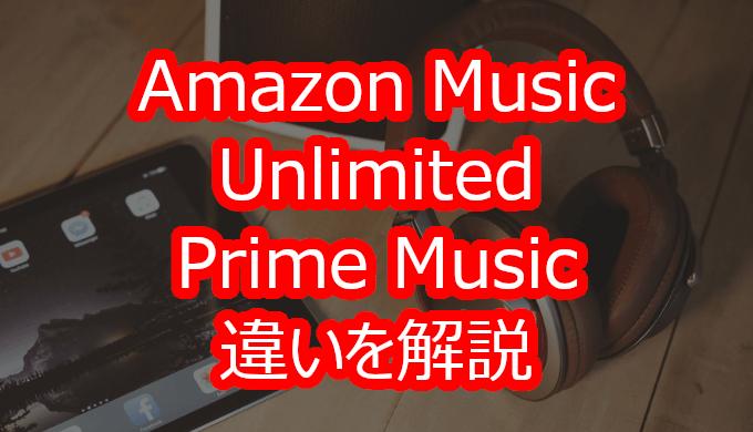 【音楽聞き放題】Amazon Music UnlimitedとPrime Musicの違いを解説!