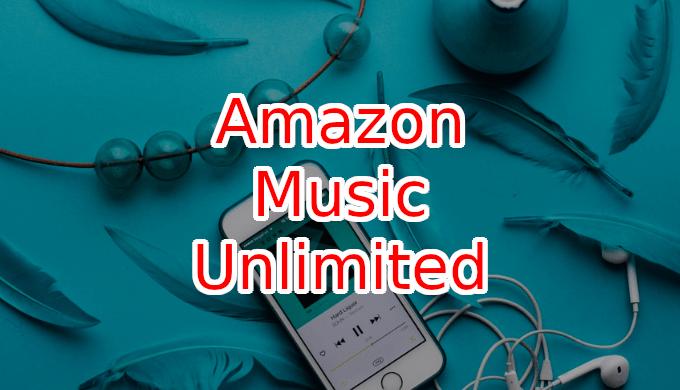 【音楽聞き放題】Amazon Music Unlimitedの配信曲情報、月額料金や利用してみた感想・口コミなどをご紹介!