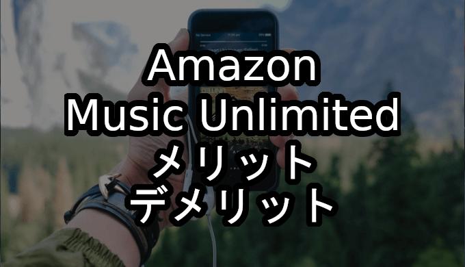 【音楽聞き放題】Amazon Music Unlimitedを利用するメリットは?デメリットと合わせてご紹介!