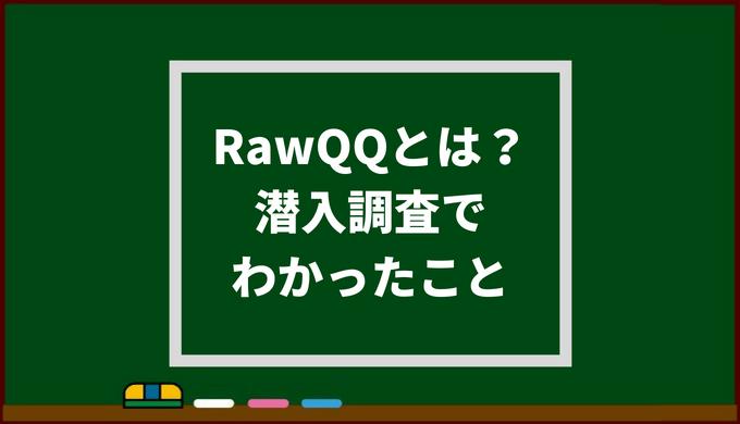 <漫画村の代わり>違法系漫画サイト『RawQQ』が登場|漫画村(漫画タウン)の次のサイト?