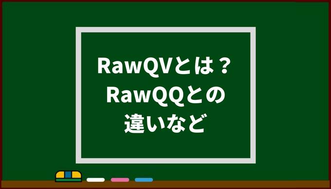 <漫画村の代わり>違法サイト『RawQV』の実態を調査|漫画村(漫画タウン)の代わりとして登場 #rawqv