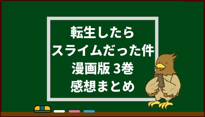 漫画版『転生したらスライムだった件』3巻 ネタバレ・感想・あらすじ・伏線を紹介・解説する!