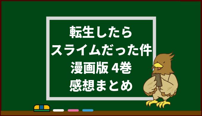 漫画版『転生したらスライムだった件』4巻 ネタバレ・感想・あらすじ・伏線を紹介・解説する!