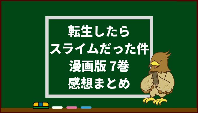 漫画版『転生したらスライムだった件』7巻 ネタバレ・感想・あらすじ・伏線を紹介・解説する!