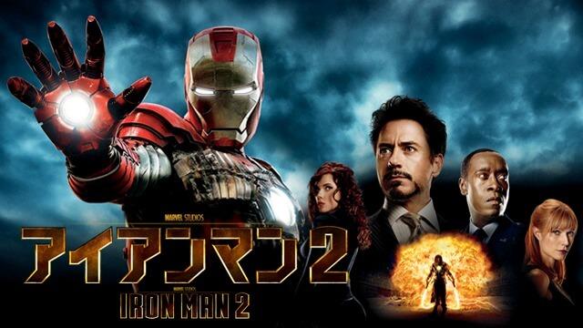 【マーベル】『アイアンマン2』の感想・レビュー・評価をご紹介!