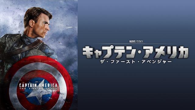 【マーベル】『キャプテン・アメリカ/ザ・ファースト・アベンジャー』の感想・レビュー・評価をご紹介!