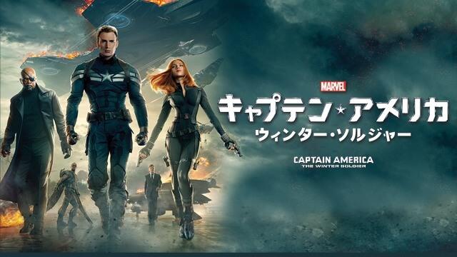 【マーベル】『キャプテン・アメリカ/ウィンター・ソルジャー』の感想・レビュー・評価をご紹介!