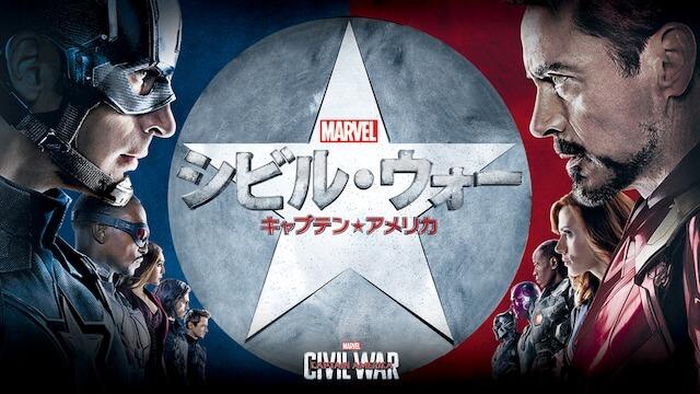 【マーベル】『シビル・ウォー/キャプテン・アメリカ』の感想・レビュー・評価をご紹介!