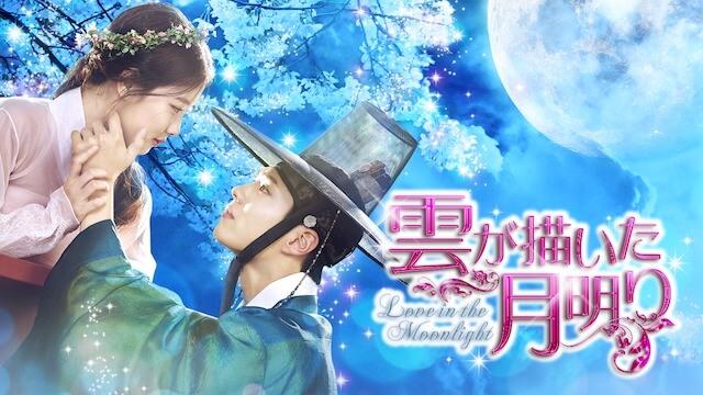 韓流ドラマ『雲が描いた月明り』のあらすじ・見どころ、おすすめポイントや出演者情報をご紹介!