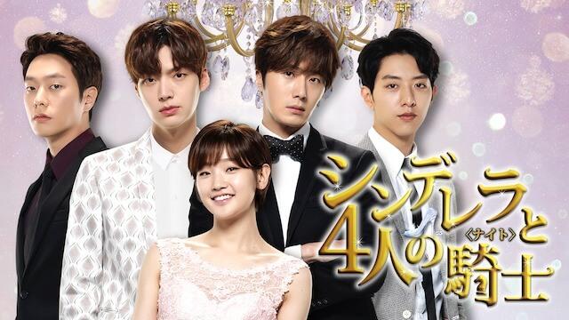 韓流ドラマ『シンデレラと4人の騎士』のあらすじ・見どころ、おすすめポイントや出演者情報をご紹介!