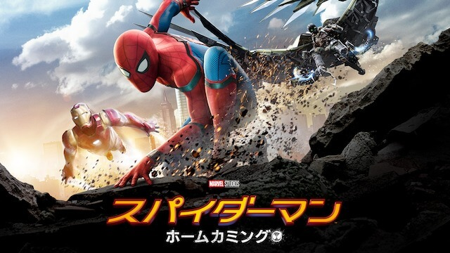 【マーベル】『スパイダーマン:ホームカミング』の感想・レビュー・評価をご紹介!