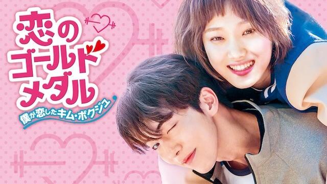 韓流ドラマ『恋のゴールドメダル-僕が恋したキムボクジュ-』のあらすじ・見どころ、おすすめポイントや出演者情報をご紹介!