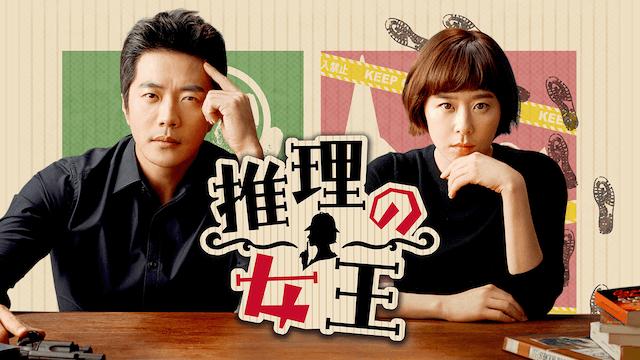 韓流ドラマ『推理の女王』のあらすじ・見どころ、おすすめポイントや出演者情報をご紹介!