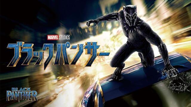 【マーベル】『ブラックパンサー』の感想・レビュー・評価をご紹介!