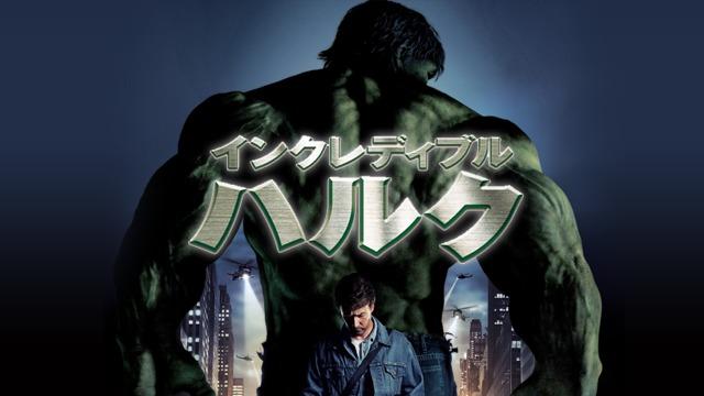 【マーベル】『インクレディブル・ハルク』の感想・レビュー・評価をご紹介!