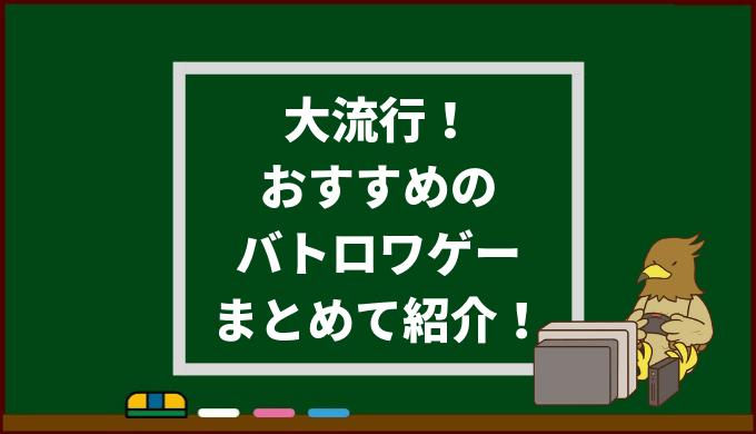 【バトルロイヤルゲーム】大流行中のおすすめバトロワゲーをまとめてご紹介!
