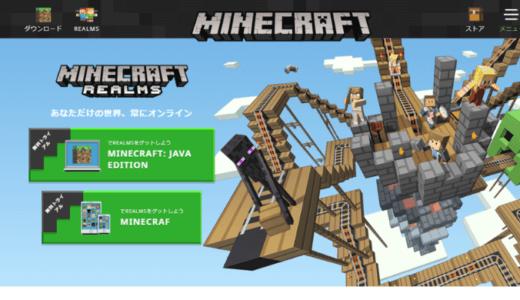 【Minecraft Realms】Minecraft Realmsの解説!modは使えない?あのカズクラもRealmsで再スタート!