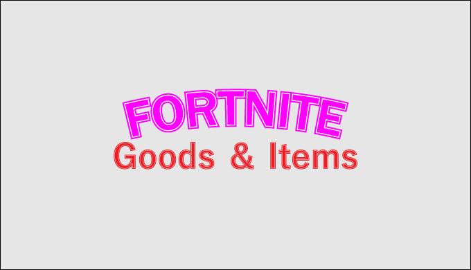 【フォートナイト】Amazonで購入可能なおすすめ非公式グッズまとめ|公式グッズはどこで買える?#Fortnite