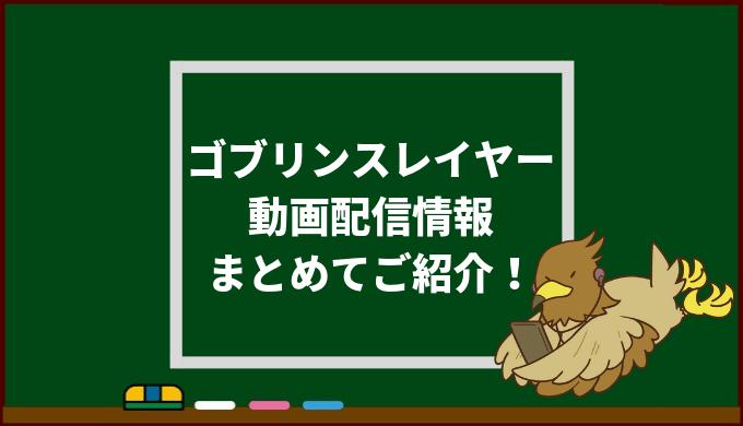 『ゴブリンスレイヤー』動画視聴可能なサイト・サービス情報まとめ #ゴブスレ