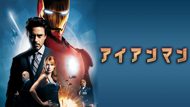 【マーベル】『アイアンマン』の感想・レビュー・評価をご紹介!