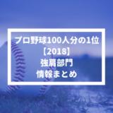 【プロ野球100人分の1位 2018】強肩部門の情報まとめ