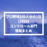 【プロ野球100人分の1位 2018】コントロール部門の情報まとめ
