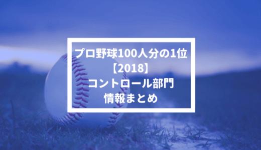 【プロ野球100人分の1位 2018】コントロール部門の情報まとめ #100人分の1位
