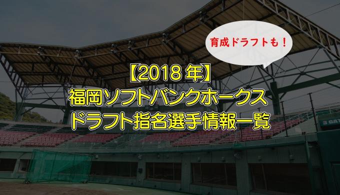【2018年ソフトバンク】ドラフト指名選手情報まとめ|内川・松田の後継者はどうなるのか?