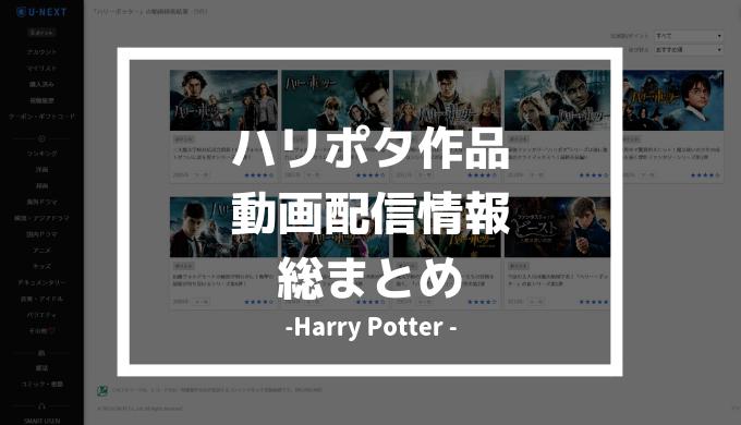【2018年最新版】ハリーポッターシリーズを動画配信しているサイト情報まとめ【見逃し放送】
