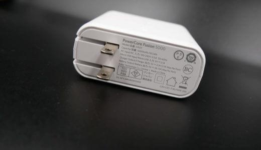 Anker PowerCore Fusion 5000 (5000mAh モバイルバッテリー搭載 USB急速充電器)