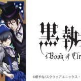 黒執事 1期 2期 3期 劇場版 OVA 動画