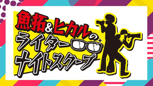 魚拓&ヒカルのライターナイトスクープ 動画 無料 見放題