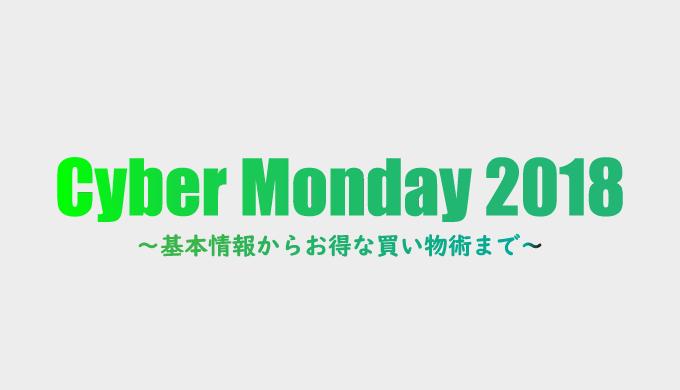【Amazonサイバーマンデー2018】開催日とお得な買い物術・狙い目のおすすめ商品情報をご紹介