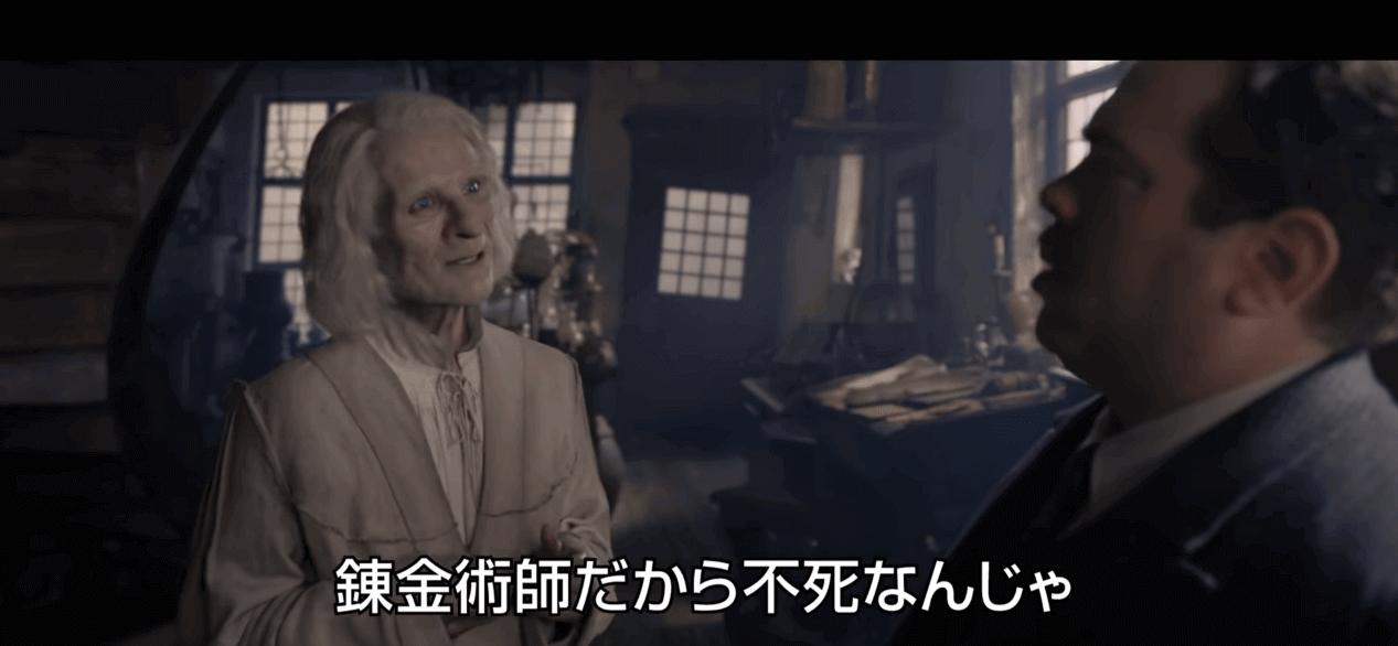 『ファンタスティックビースト2 黒の魔法使いの誕生』|ネタバレ・感想まとめ|ニコラフ・フラメル