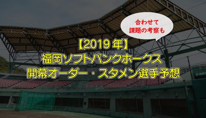 【2019年ソフトバンク】福岡ソフトバンクホークス2019年開幕オーダー・スタメン選手予想