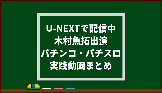 『U-NEXT』で配信中の『木村魚拓』出演パチンコ・パチスロ実践動画まとめ【無料見放題/おすすめ】
