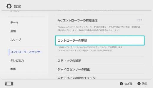 ニンテンドースイッチのJoy-Con(ジョイコン)に不具合がある場合、コントローラーの更新をやってみるのもおすすめ。
