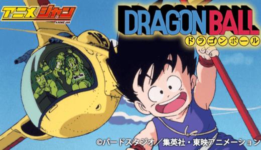 ドラゴンボール 無料 動画 見放題 漫画村 漫画タウン 時系列 年表 まとめ