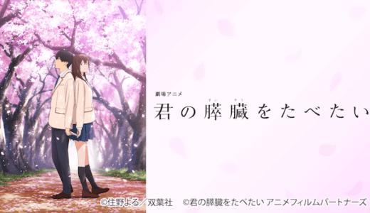 『劇場アニメ 君の膵臓をたべたい』動画視聴可能な動画配信サイトまとめ