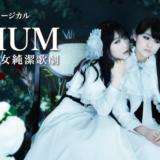 LILIUMリリウム 少女純潔歌劇