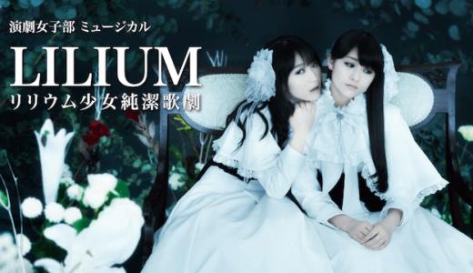 【U-NEXT】モー娘。主演の演劇『LILIUMリリウム 少女純潔歌劇』が無料見放題で期間限定配信!